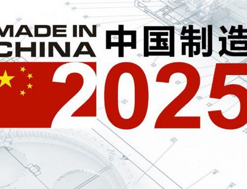"""""""中国制造2025""""转型计划"""