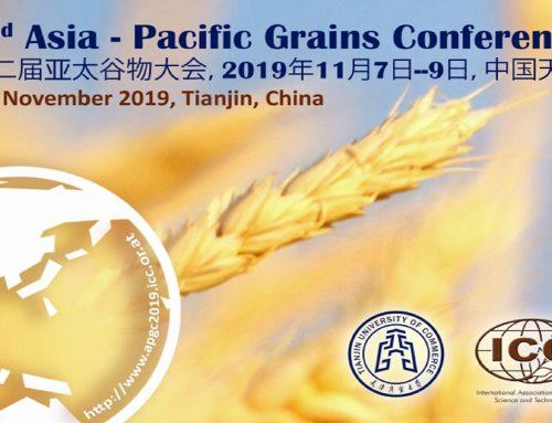 美最时诚邀您莅临第二届ICC亚太区国际谷物科技大会